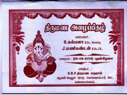 MARRIAGE ASSISTANCE TO SOW S KALPANA 2018