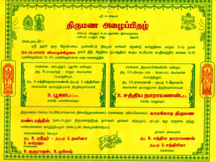 marriage assistance to sow pooja 10-12-2020
